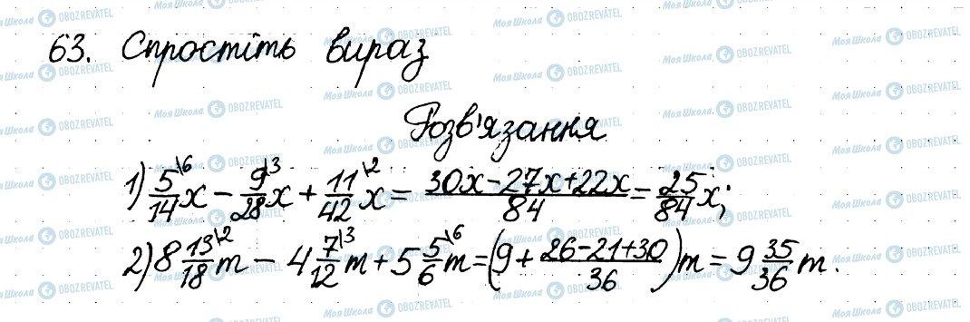 ГДЗ Математика 6 класс страница 63