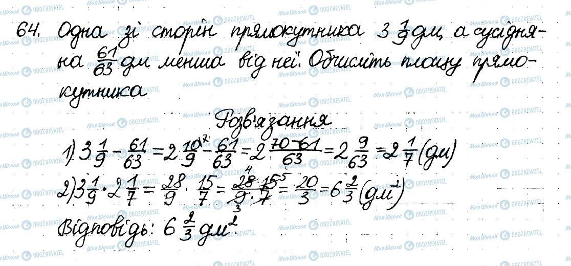 ГДЗ Математика 6 клас сторінка 64