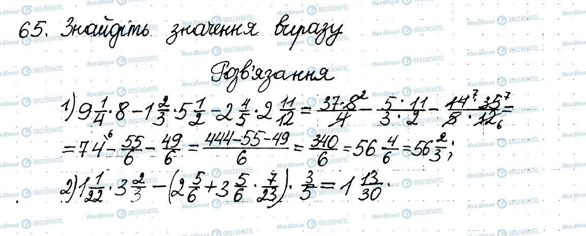 ГДЗ Математика 6 класс страница 65