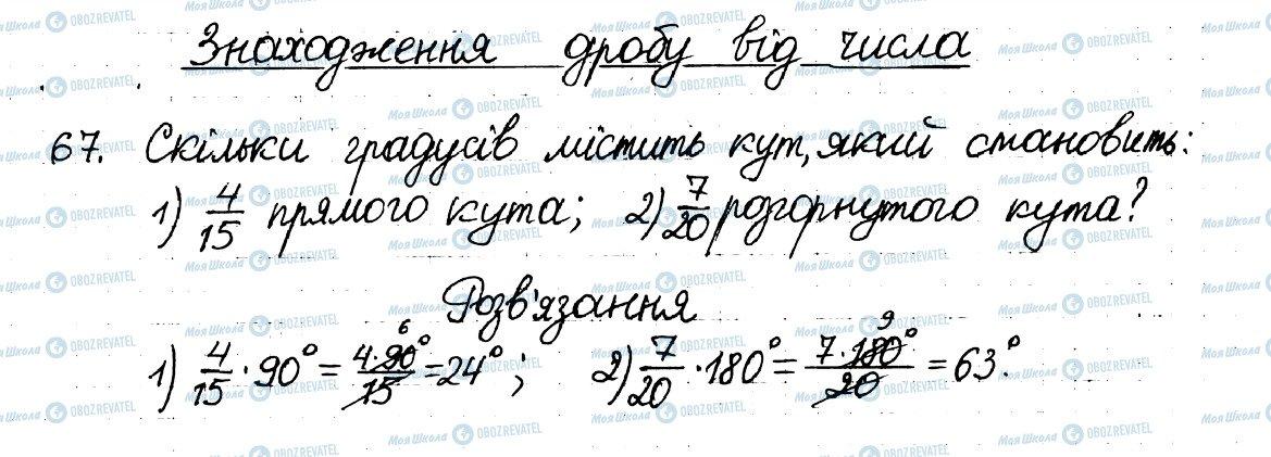 ГДЗ Математика 6 клас сторінка 67