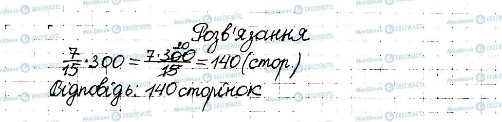 ГДЗ Математика 6 клас сторінка 68