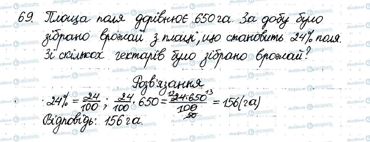 ГДЗ Математика 6 класс страница 69