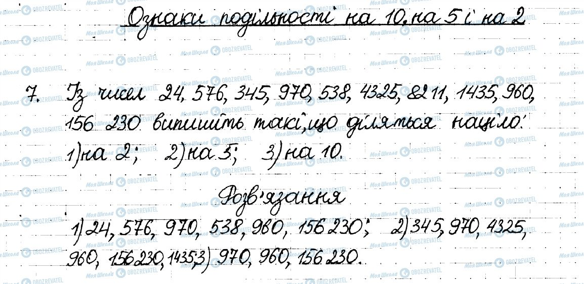 ГДЗ Математика 6 клас сторінка 7