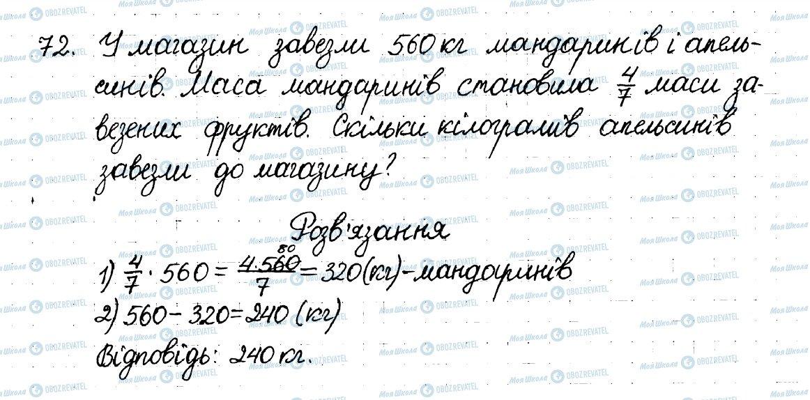 ГДЗ Математика 6 клас сторінка 72
