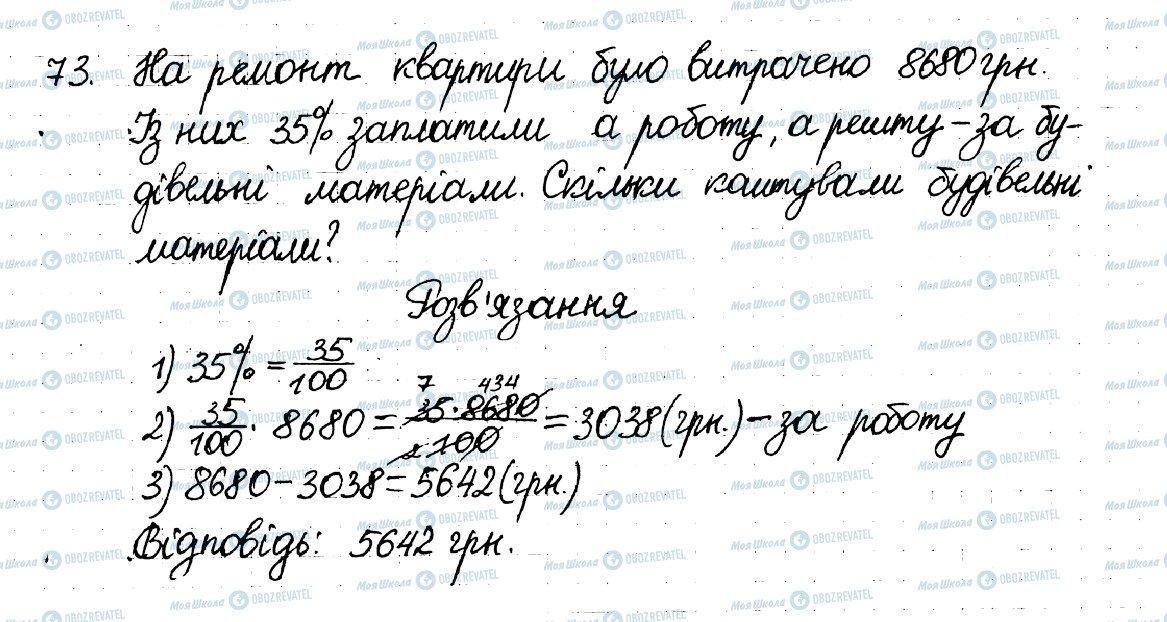 ГДЗ Математика 6 класс страница 73