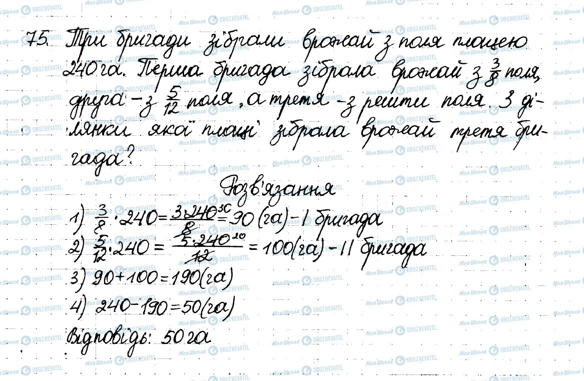 ГДЗ Математика 6 клас сторінка 75