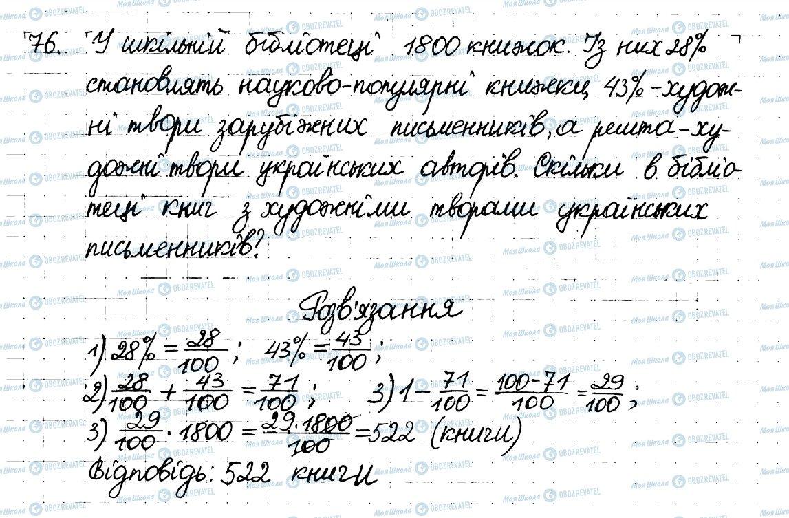 ГДЗ Математика 6 класс страница 76