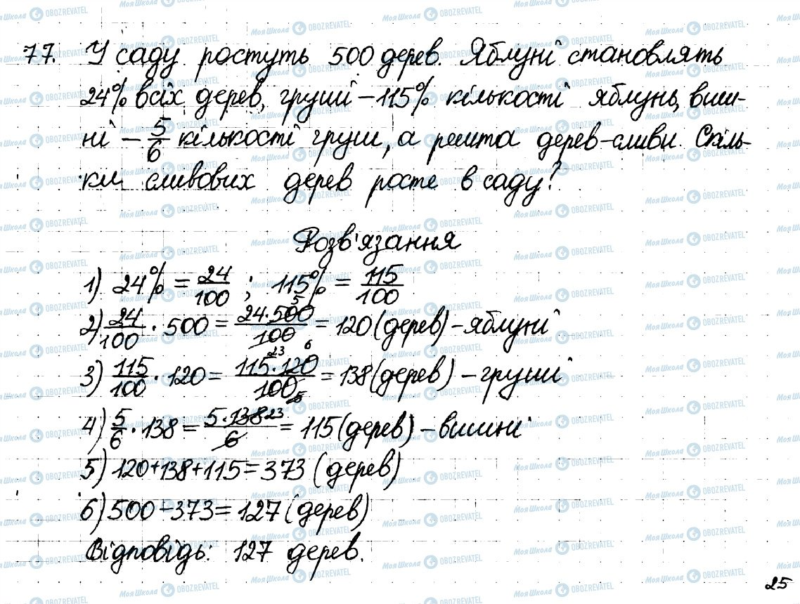 ГДЗ Математика 6 класс страница 77