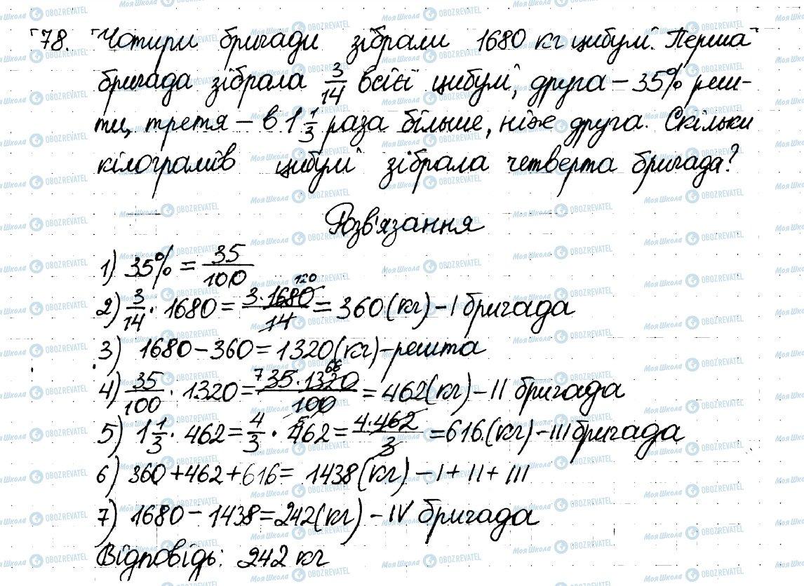 ГДЗ Математика 6 класс страница 78
