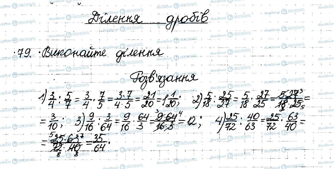 ГДЗ Математика 6 клас сторінка 79