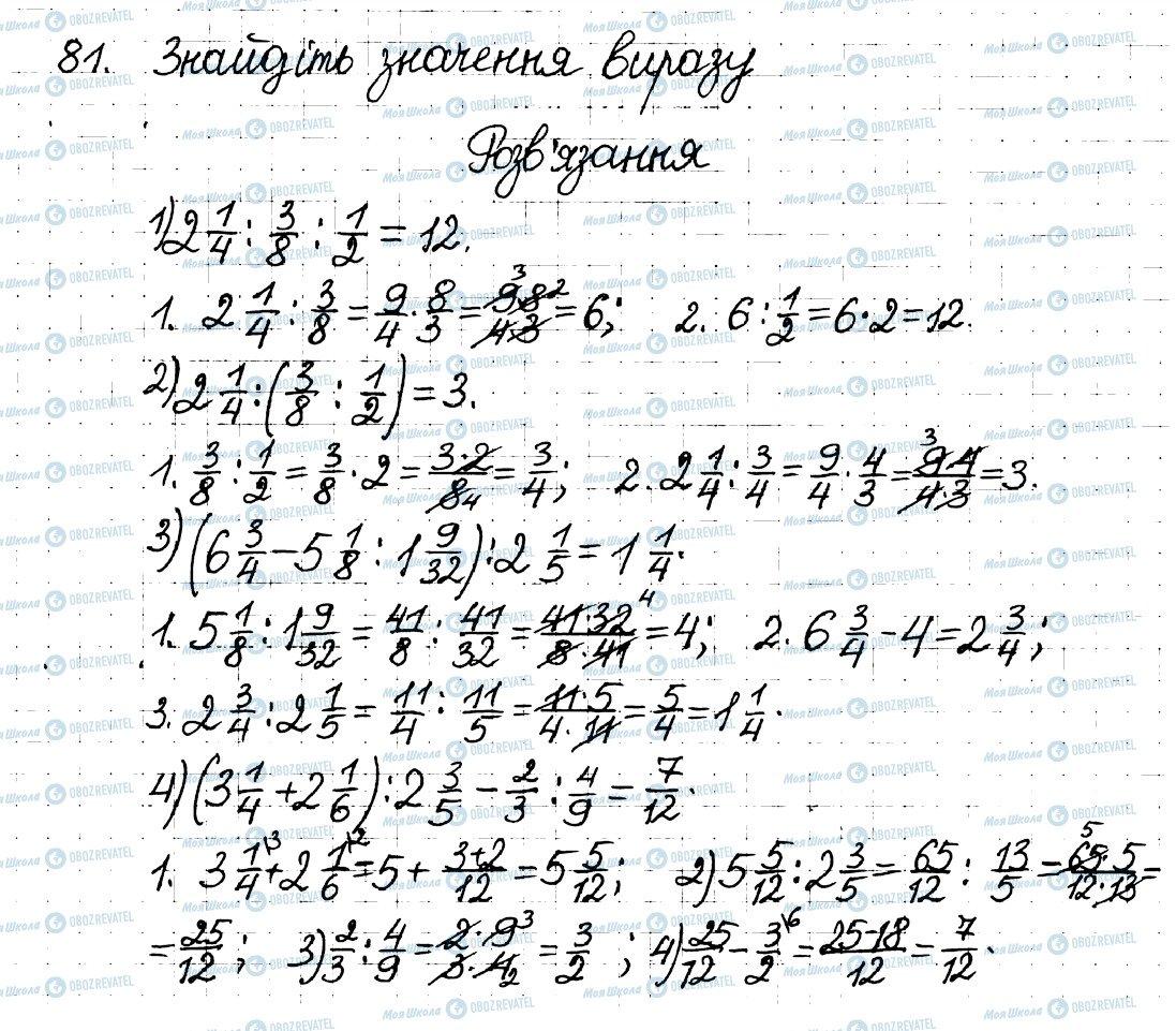 ГДЗ Математика 6 класс страница 81