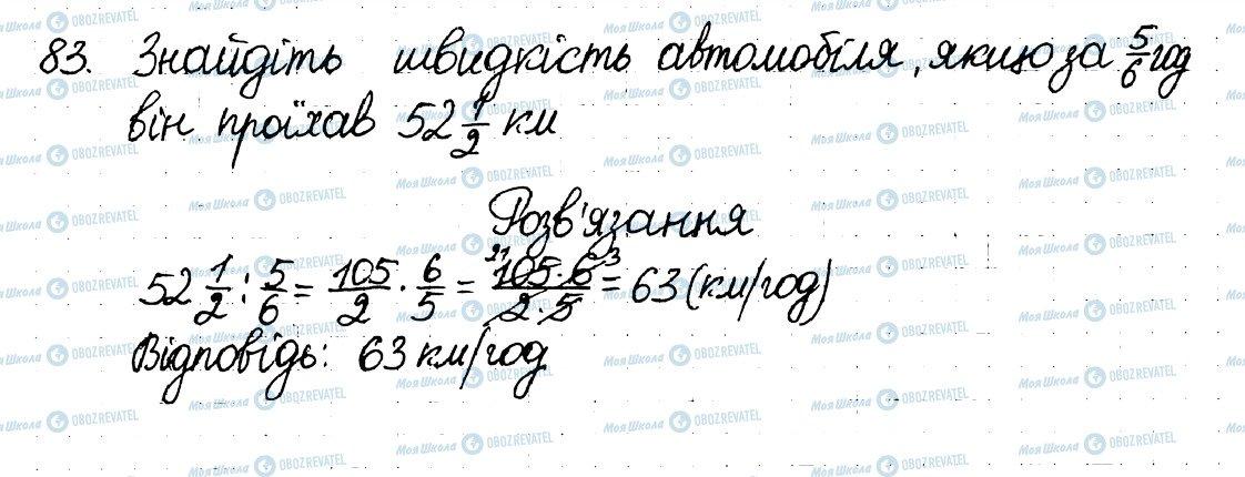 ГДЗ Математика 6 клас сторінка 83