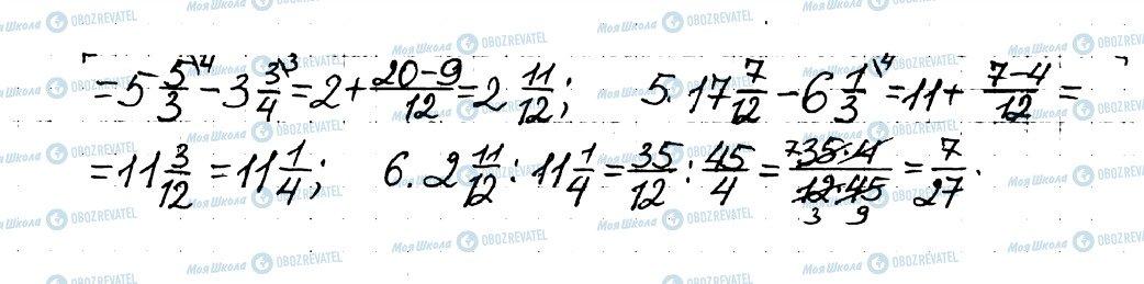 ГДЗ Математика 6 клас сторінка 84