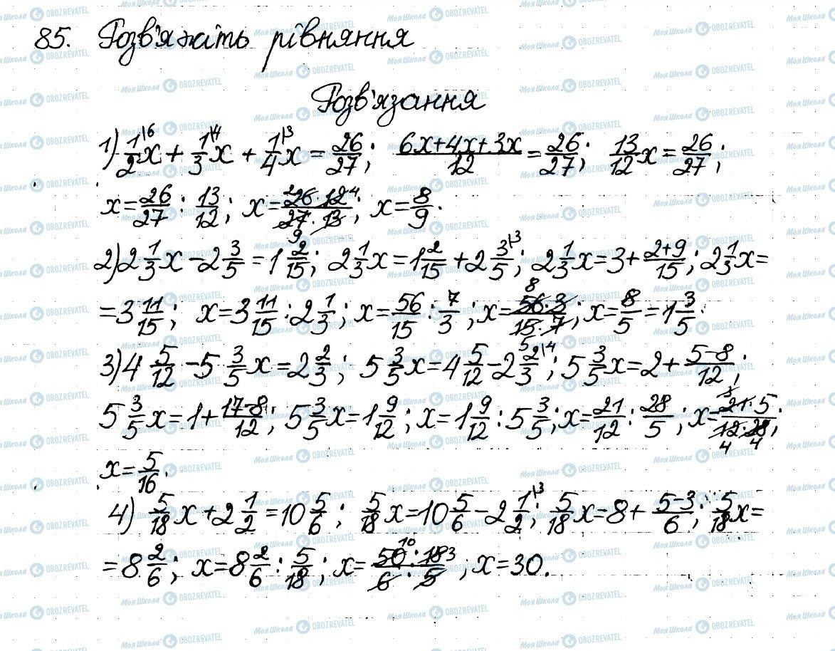 ГДЗ Математика 6 класс страница 85