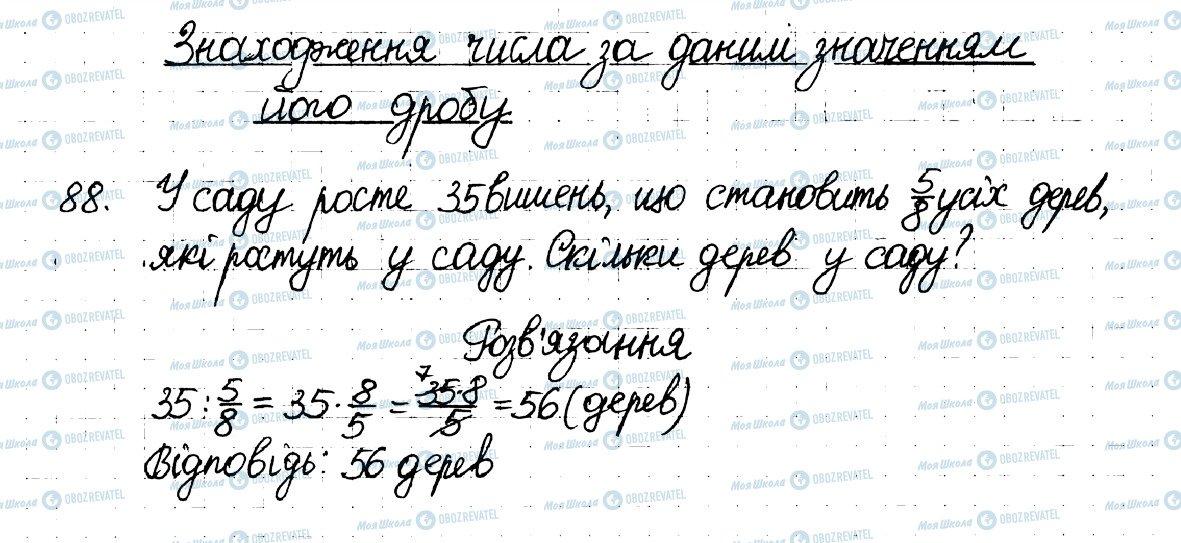 ГДЗ Математика 6 класс страница 88