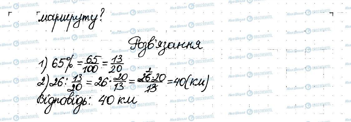 ГДЗ Математика 6 клас сторінка 89