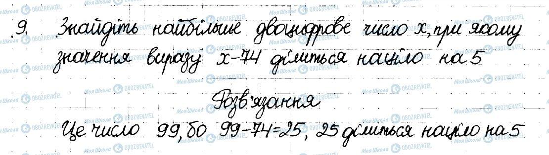 ГДЗ Математика 6 клас сторінка 9