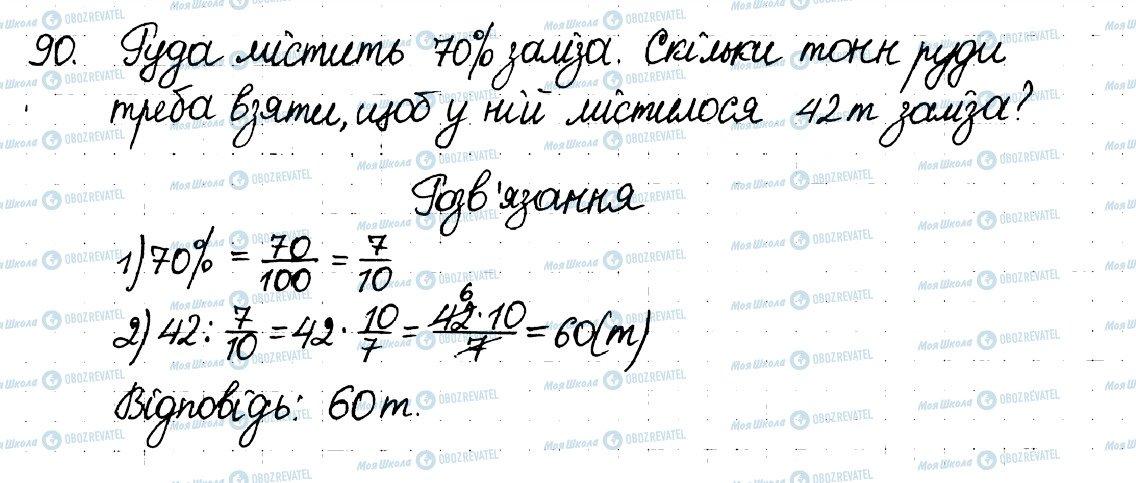 ГДЗ Математика 6 клас сторінка 90