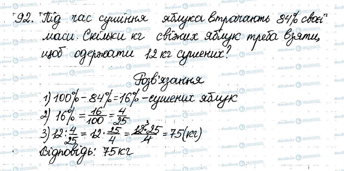 ГДЗ Математика 6 класс страница 92