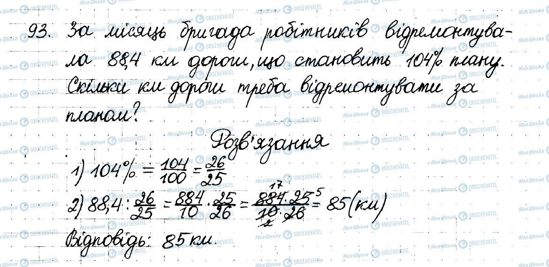 ГДЗ Математика 6 класс страница 93