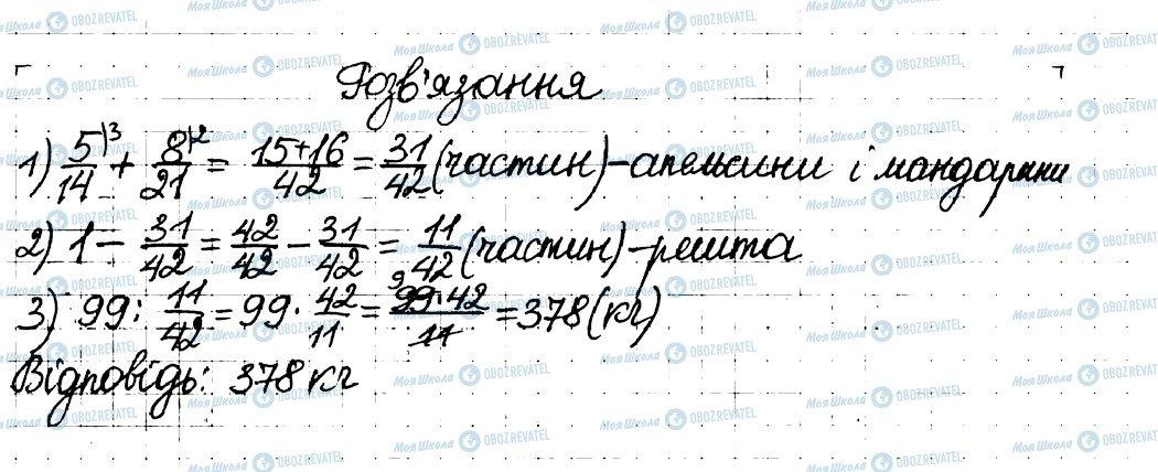 ГДЗ Математика 6 клас сторінка 94