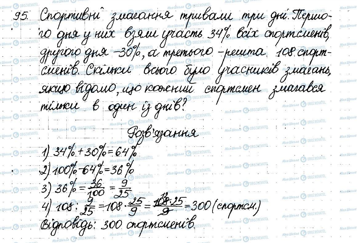 ГДЗ Математика 6 клас сторінка 95