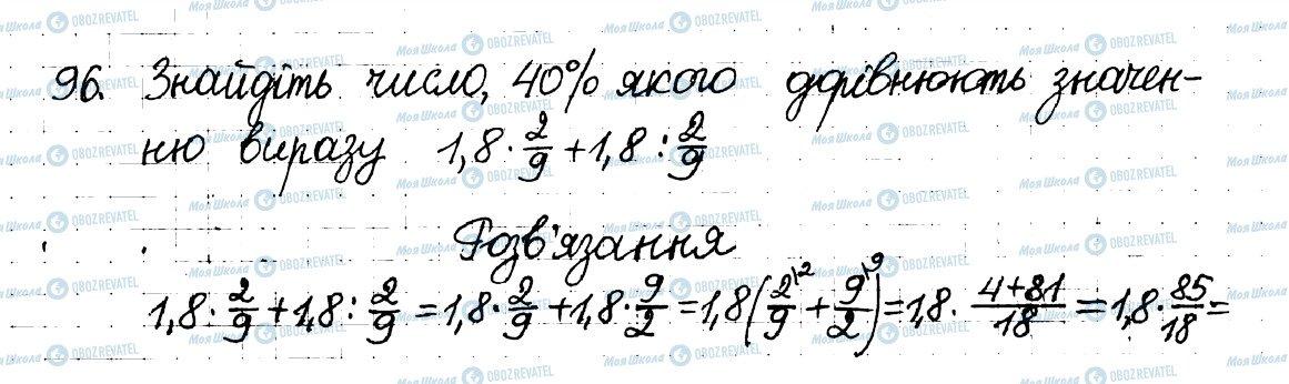 ГДЗ Математика 6 клас сторінка 96