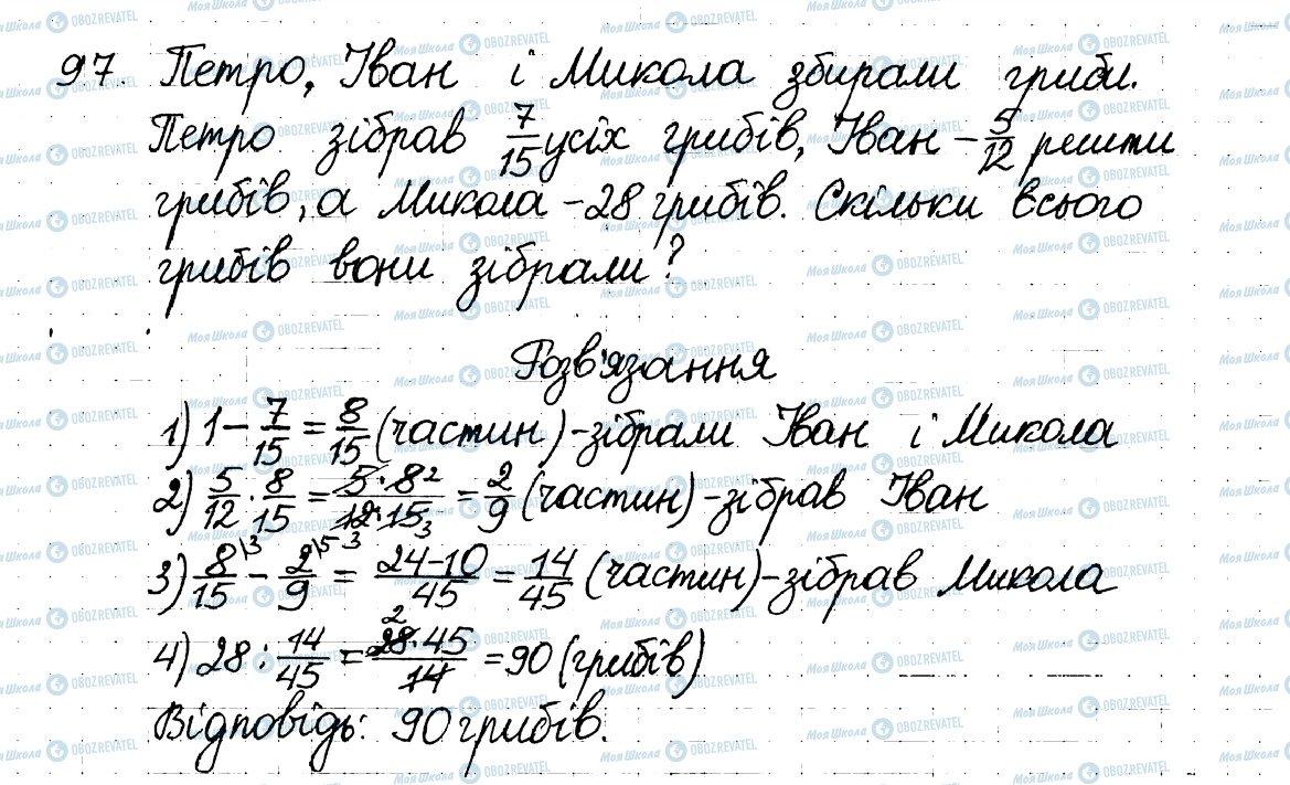 ГДЗ Математика 6 клас сторінка 97