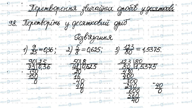 ГДЗ Математика 6 класс страница 98