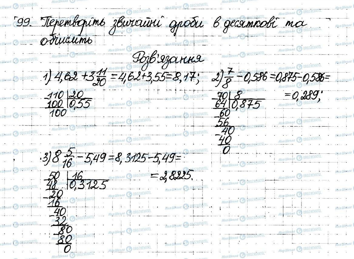 ГДЗ Математика 6 класс страница 99