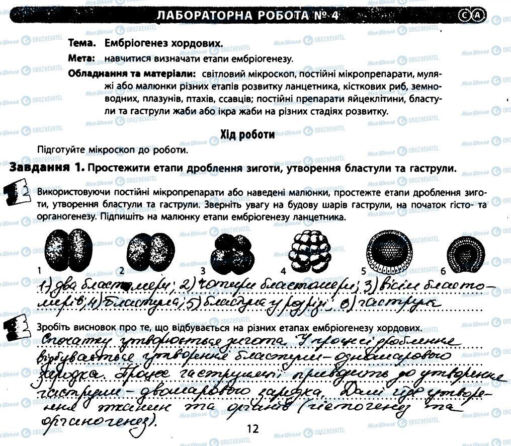 ГДЗ Біологія 11 клас сторінка ЛР4