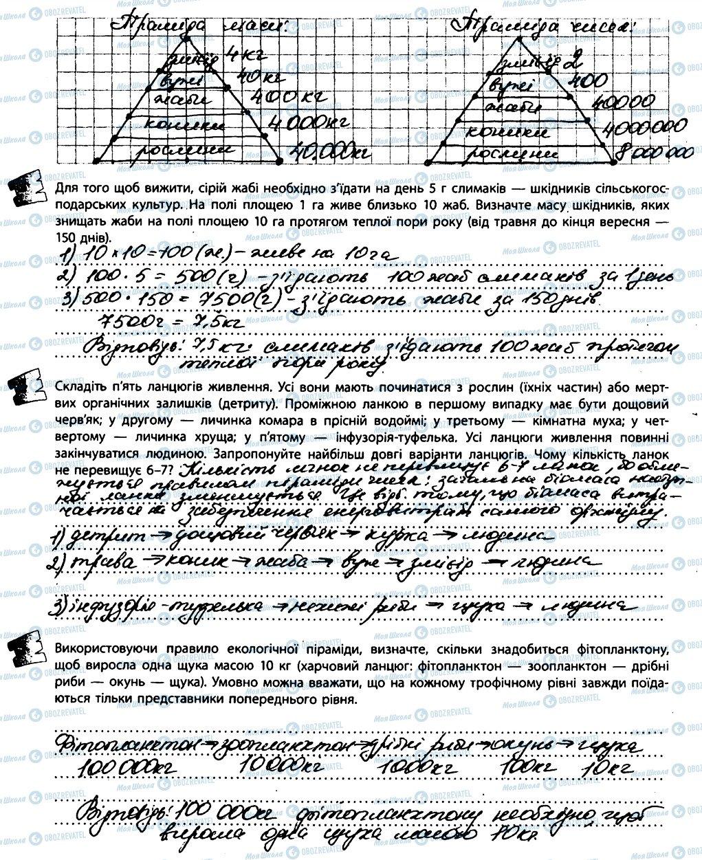ГДЗ Біологія 11 клас сторінка ПР3