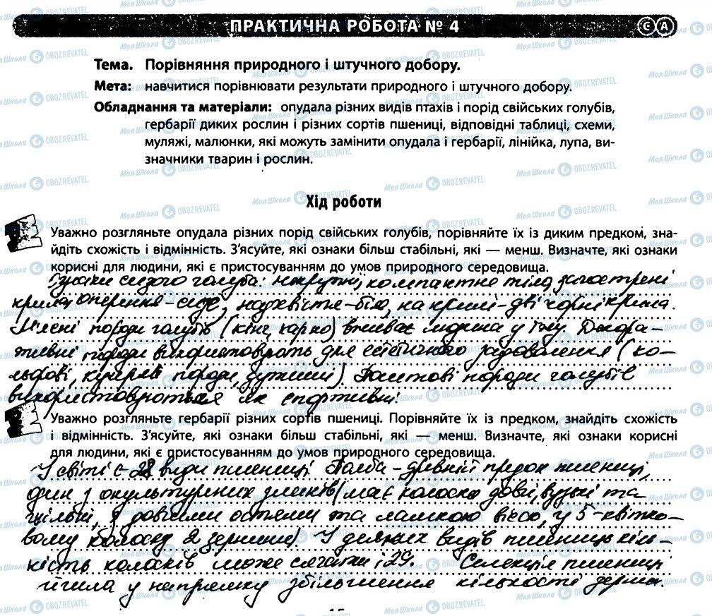 ГДЗ Біологія 11 клас сторінка ПР4