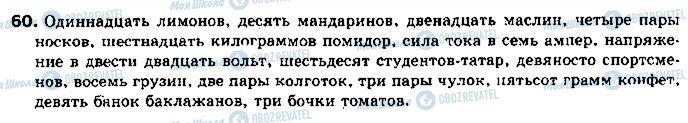 ГДЗ Російська мова 11 клас сторінка 60