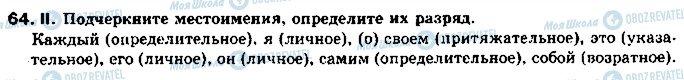 ГДЗ Російська мова 11 клас сторінка 64