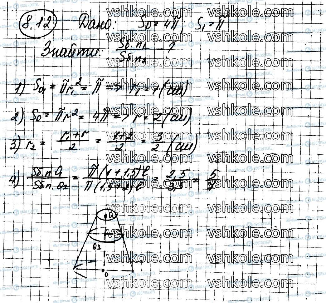 ГДЗ Геометрия 11 класс страница 12