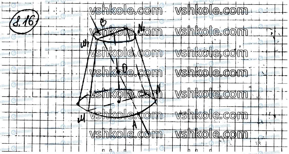 ГДЗ Геометрия 11 класс страница 16