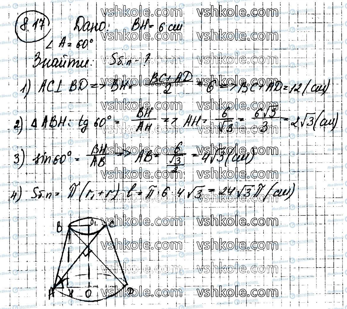 ГДЗ Геометрия 11 класс страница 17