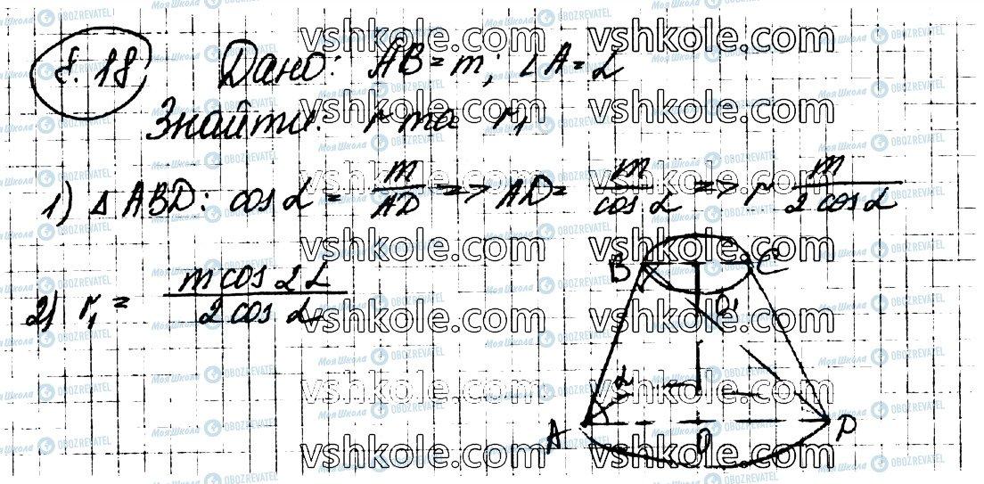 ГДЗ Геометрия 11 класс страница 18