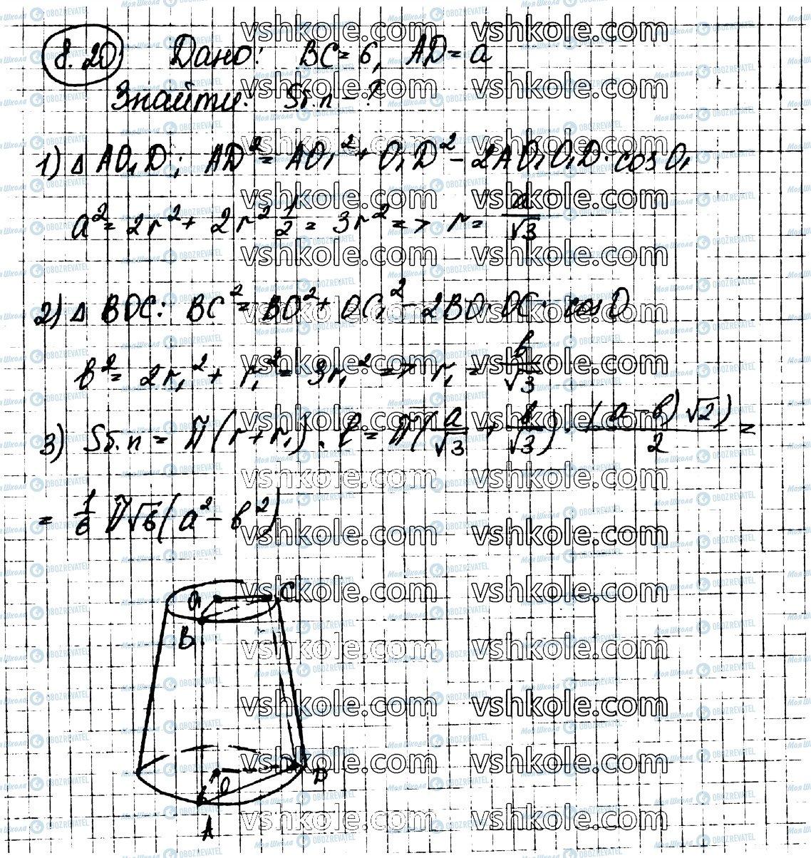 ГДЗ Геометрія 11 клас сторінка 20