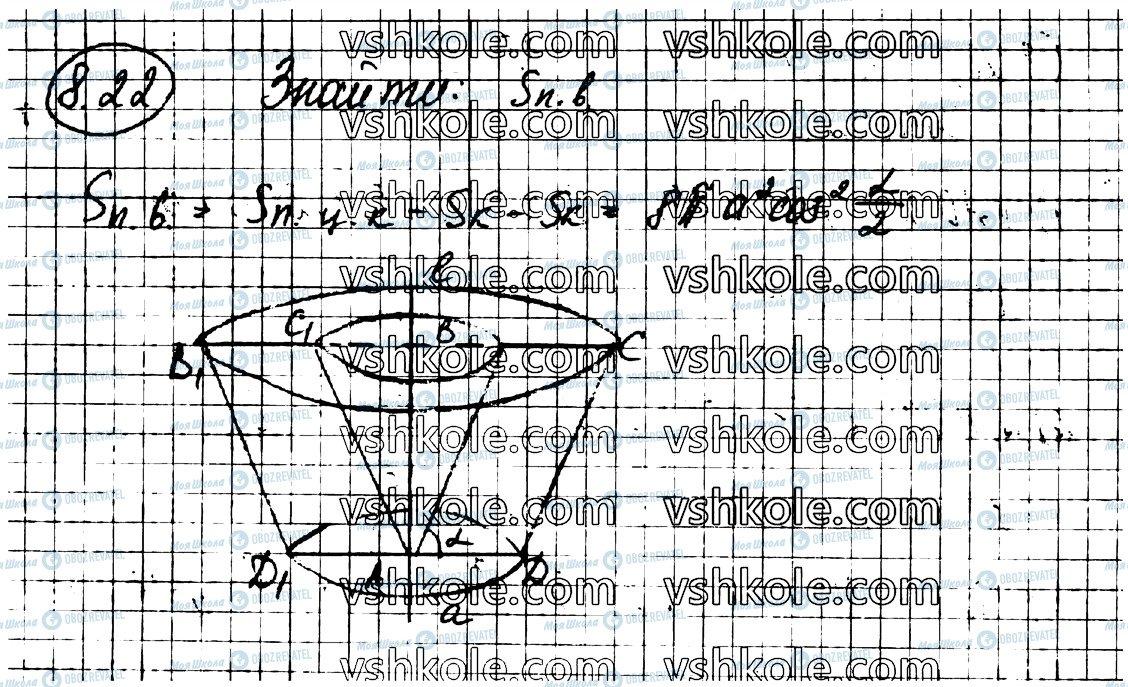 ГДЗ Геометрия 11 класс страница 22