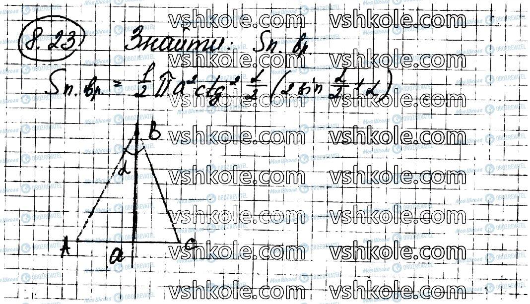 ГДЗ Геометрия 11 класс страница 23