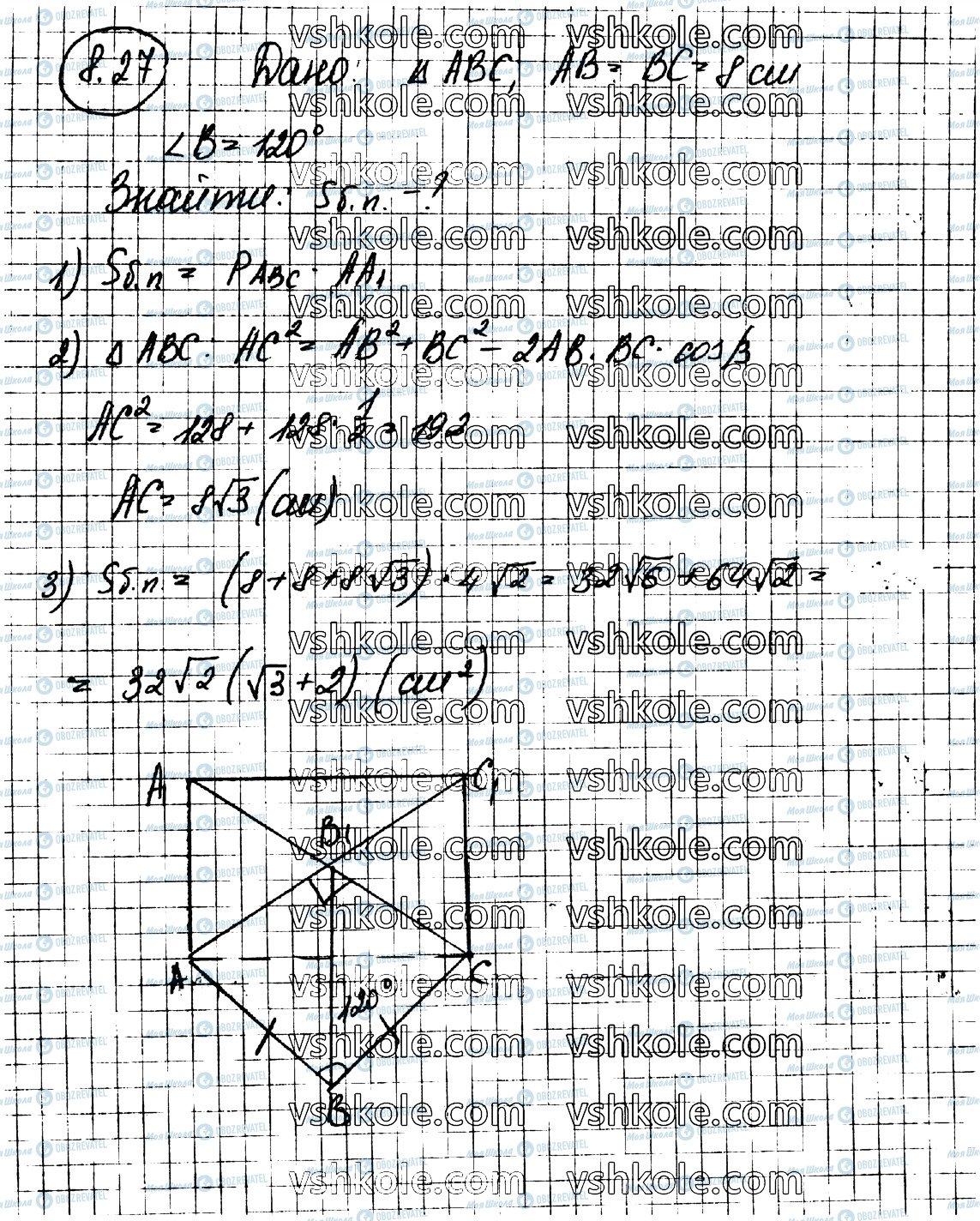 ГДЗ Геометрия 11 класс страница 27