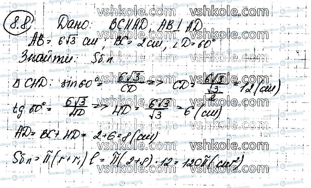 ГДЗ Геометрия 11 класс страница 8