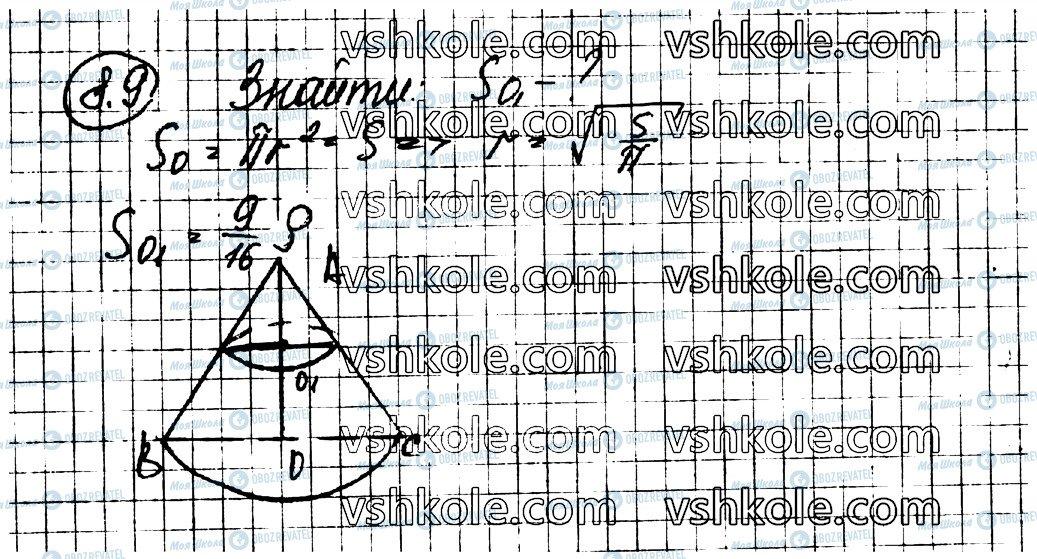 ГДЗ Геометрия 11 класс страница 9