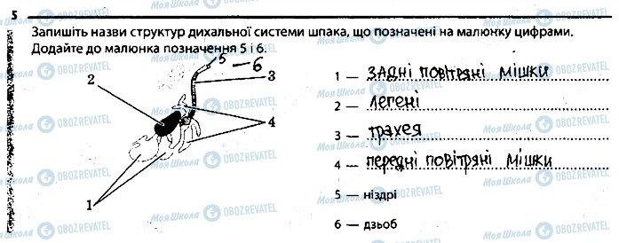 ГДЗ Биология 7 класс страница 5