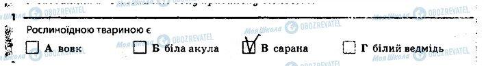 ГДЗ Биология 7 класс страница 1