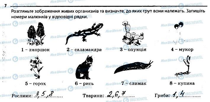 ГДЗ Биология 7 класс страница 7