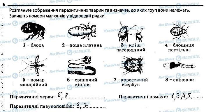 ГДЗ Биология 7 класс страница 6