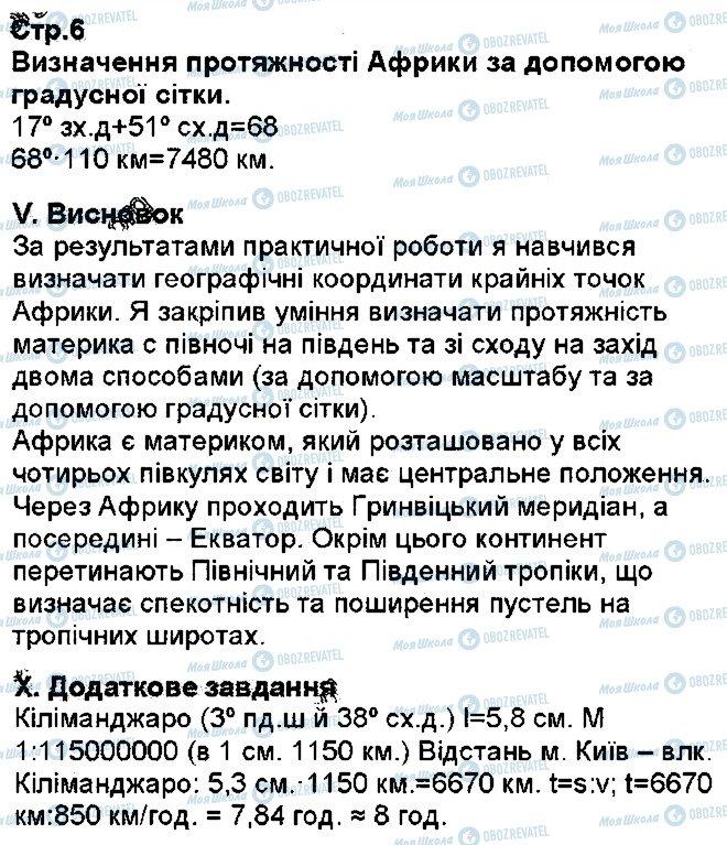 ГДЗ Географія 7 клас сторінка ст6
